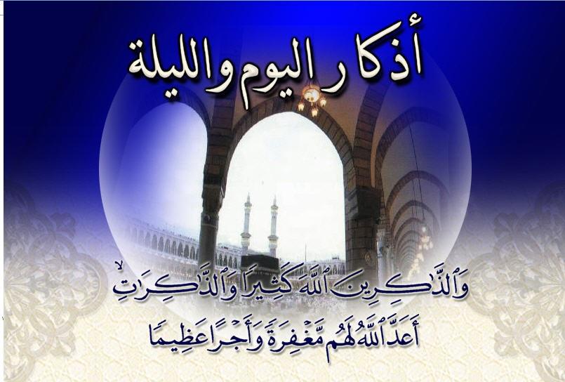 حزب الإمام النووي رحمه الله تعالى الإسلام